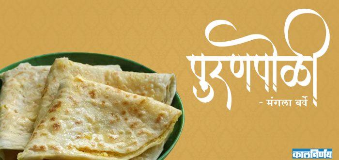 Puranpoli   Marathi Recipe   Indian Festivals   Food Recipe