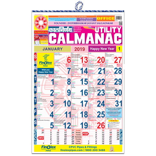 Kalnirnay English Big Office Panchang Periodical 2019