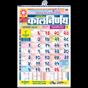 Kalnirnay Marathi Big Office Panchang Periodical 2019