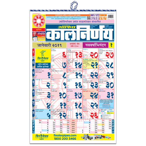 Kalnirnay Marathi Big Office Panchang Periodical 2019