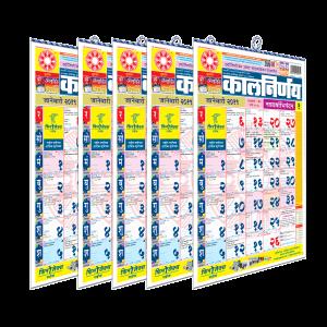 Kalnirnay Panchang Periodical  2019 - Marathi Pack of 5 Copies