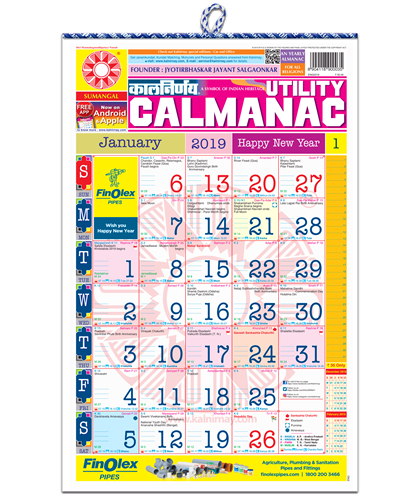 English Panchang Calendar 2019