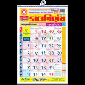 Kalnirnay Gujarati Panchang Periodical 2019