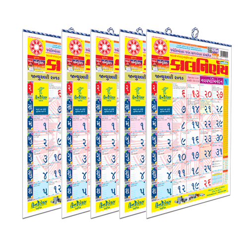 Kalnirnay Gujarati Panchang Periodical 2019 - Pack of 5