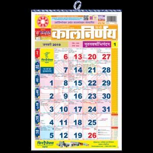 Kalnirnay Hindi Panchang Periodical  2019