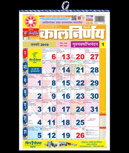 Hindi Panchang Calendar 2019
