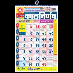 Kalnirnay Marathi Panchang Periodical  2019