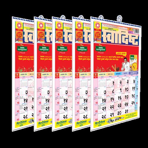 Kalnirnay Swadishta Panchang Periodical 2019 - Pack Of 5