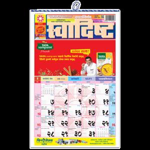 Kalnirnay Panchang Periodical 2019 - Swadishta Pack of 1
