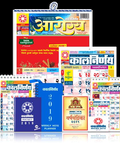 Kalnirnay Aarogya Marathi Combo 2019