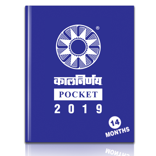 Kalnirnay Pocket Diary 2019 | Size 7 x 11 cm | Pages 16