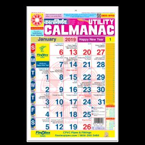 Kalnirnay English Small Office Panchang Periodical 2019