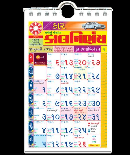 Kalnirnay Panchang Periodical 2019 - Marathi | Language Edition