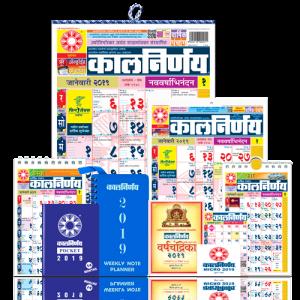 Kalnirnay Panchang Periodical - Marathi Exclusive Combo Pack of 9 ( 2019 )