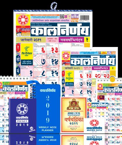 Marathi Combo 2019