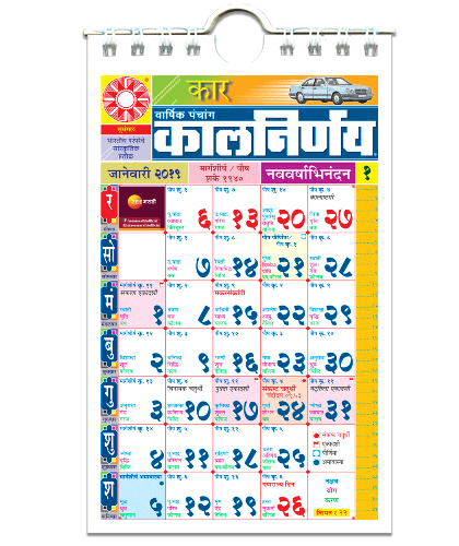 Marathi Panchang Car Edition 2019