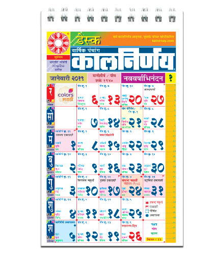 Marathi Panchang Desk Edition 2019