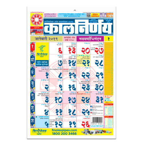 Marathi Small Office Panchang 2019
