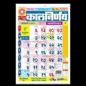 Kalnirnay Marathi Small Office Panchang Periodical 2019
