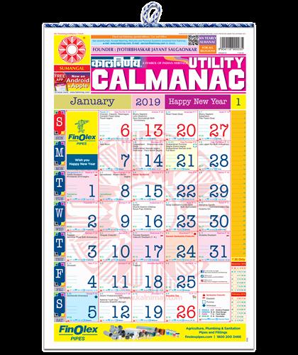 English Panchang Calendar 2019