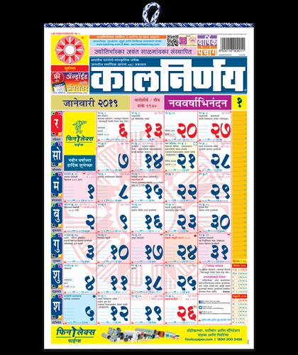 Marathi Panchang Calendar 2019