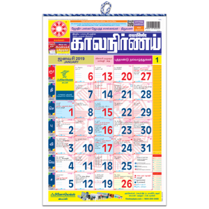 Kalnirnay Tamil Panchang Periodical 2019 Bulk Orders