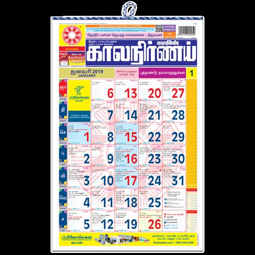 Kalnirnay Tamil Panchang Periodical Regular 2019