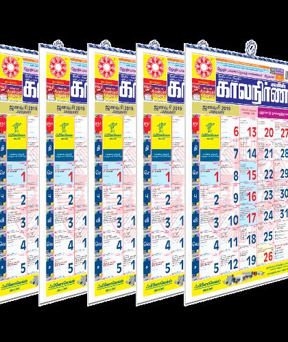 Tamil Panchang Calendar 2019