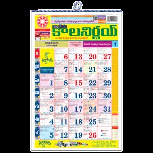 Kalnirnay Telugu Panchang Periodical 2019
