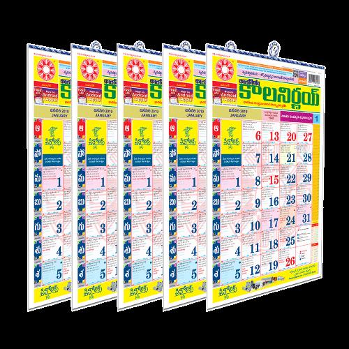 Telugu Panchang Calendar 2019