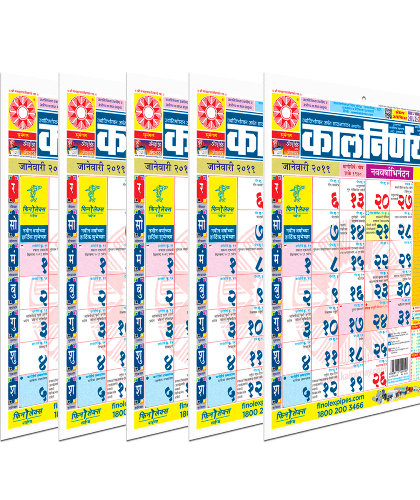 Marathi Small Panchang 2019