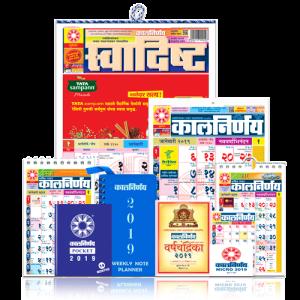 Kalnirnay Panchang Periodical - Swadishta Combo Pack of 9 ( 2019 )