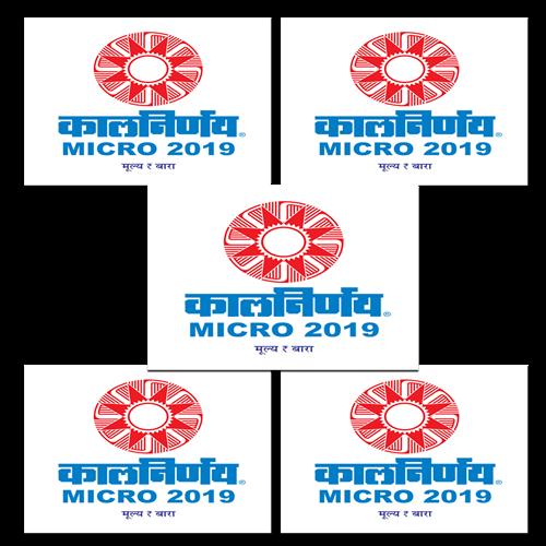Kalnirnay Marathi Micro Panchang 2019 | Size 5.4 x 7.2 cm | Pages 12