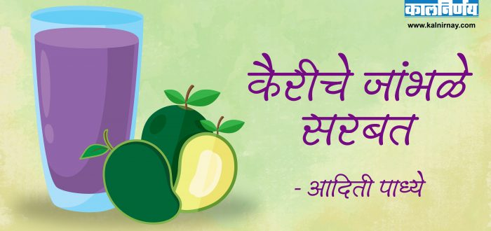कैरीचे जांभळे सरबत | Raw Mango Juice | Marathi Recipe | Homemade
