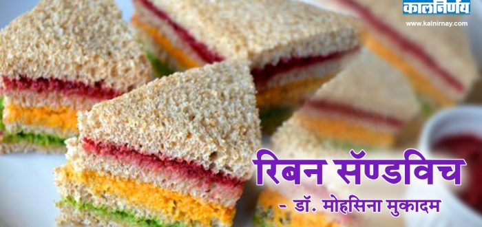 Ribon Sandwich | Food Recipe | Home Made