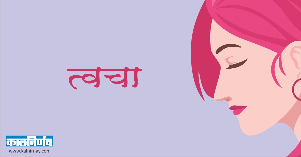 त्वचा | Skin Care | Skin Care for Women | Natural Skin Care Tips | Importance of Skin Care