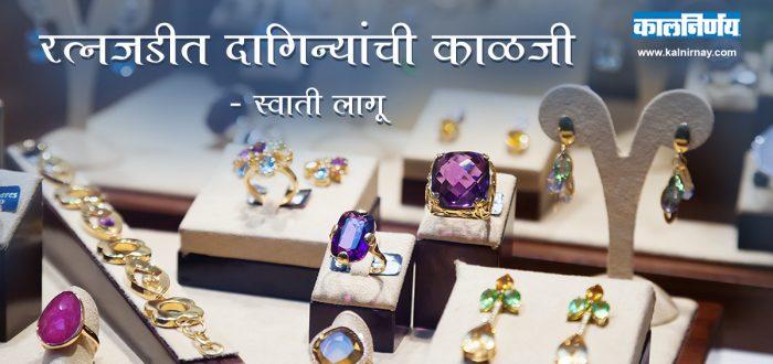 Jewellery Care | Tips and Tricks | Safety | Swati Lagu