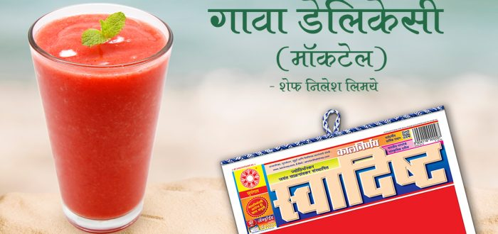 गावा | Guava Mocktail | Recipe of the day |