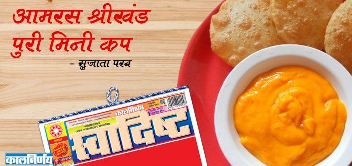 Aamras | Shrikhand | Puri | Mini Cup