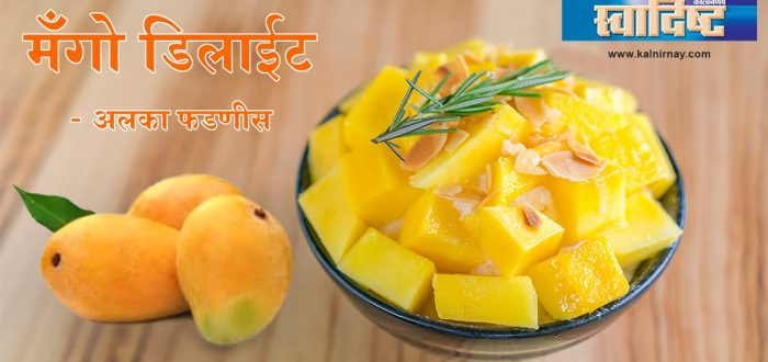 मॅंगो | Healthy Mango recipes | Raw Mango Recipes | Savory Mango Recipes