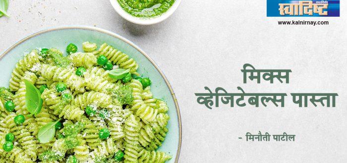 Kalnirnay Blog | Recipe of the day | Vegetable Pasta