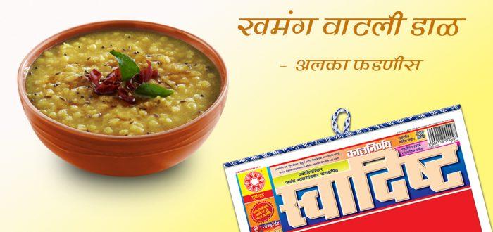 अलका फडणीस | Food Recipe | Swadishta