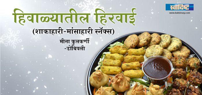 मीना कुलकर्णी | Marathi Recipe | Food Recipe | Kalnirnay Recipe | Kalnirnay Blog
