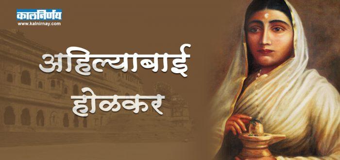 होळकर | Ahilyabai Holkar | Malhar Rao Holkar | Khanderao Holkar