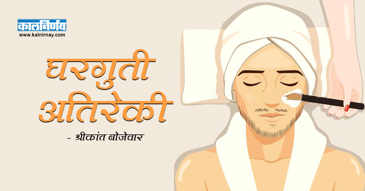 घरगुती | Home made remedies | Indian home made remedies