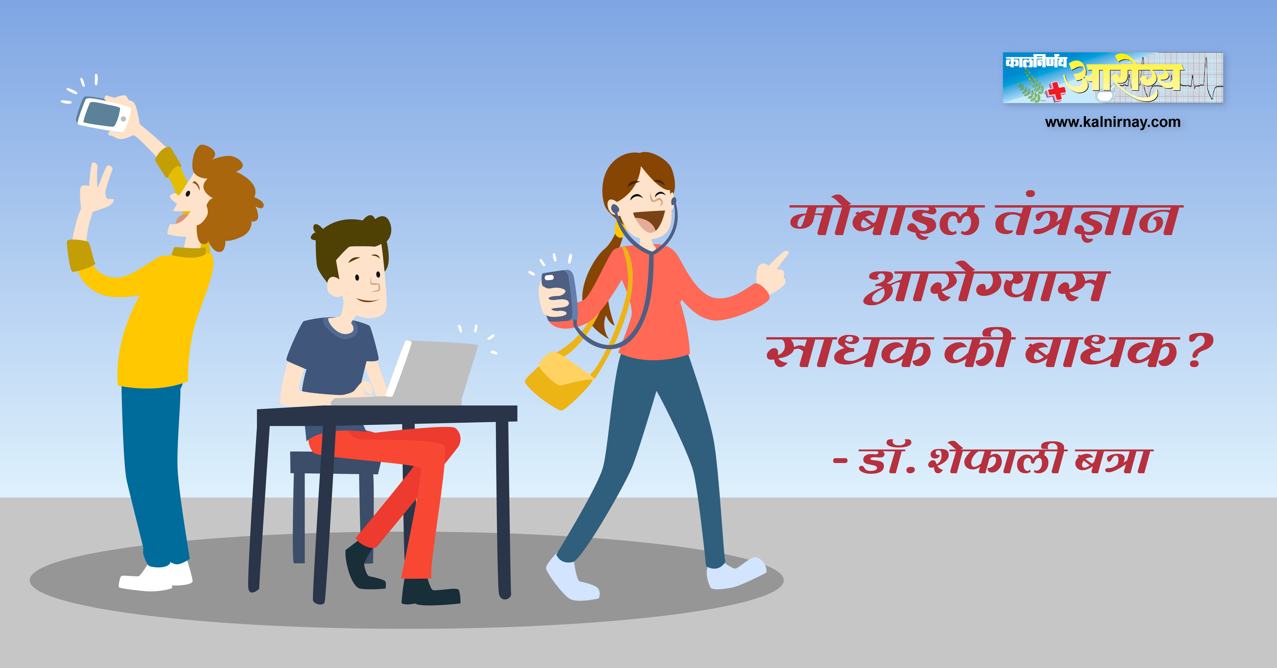 मोबाइल | electronic gadgets and their uses | electronics advantages and disadvantages | misuse of mobile phones | negative effects of electronic gadgets
