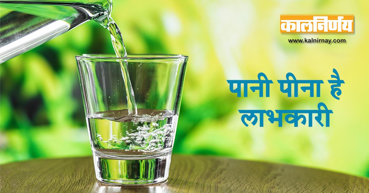पानी पीना | Drinking Water | Drinking Water Benefits | Drinking Water Safety Tips